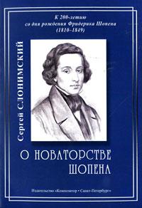 О новаторстве Шопена, Сергей Слонимский