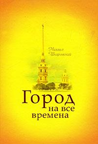 Город на все времена, Михаил Шкаровский