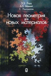 Новая геометрия для новых материалов, Э. Э. Лорд, А. Л. Маккей, С. Ранганатан