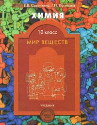 Химия. Мир веществ. 10 класс, Е. В. Савинкина, Г. П. Логинова