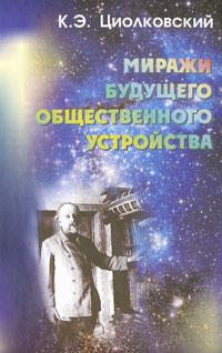Миражи будущего общественного устройства, К. Э. Циолковский
