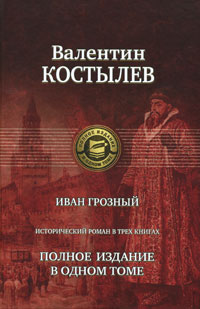 Иван Грозный. Полное издание в одном томе, Валентин Костылев