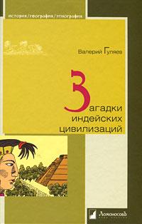 Загадки индейских цивилизаций, Валерий Гуляев