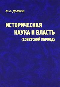 Историческая наука и власть (советский период), Ю. Л. Дьяков