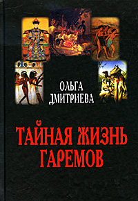 Тайная жизнь гаремов, Ольга Дмитриева