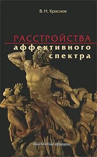 Расстройства аффективного спектра, В. Н. Краснов