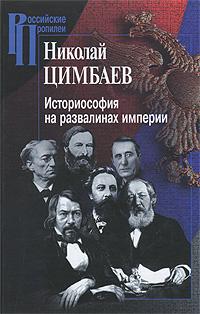 Историософия на развалинах империи, Николай Цимбаев