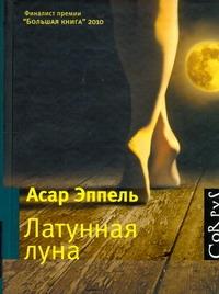 Латунная луна, Асар Эппель