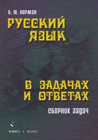 Русский язык в задачах и ответах. Сборник задач, Б. Ю. Норман