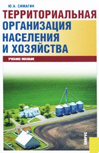 Территориальная организация населения и хозяйства, Ю. А. Симагин