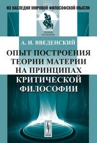Опыт построения теории материи на принципах критической философии, А. И. Введенский