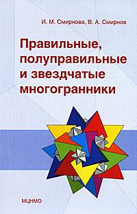 Правильные, полуправильные и звездчатые многогранники, И. М. Смирнова, В. А. Смирнов