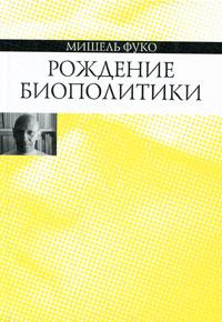 Рождение биополитики, Мишель Фуко