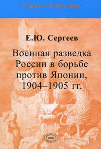 Военная разведка России в борьбе против Японии, 1904-1905 гг., Е. Ю. Сергеев