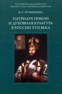 Патриарх Никон и духовная культура в России XVII века, В. С. Румянцева