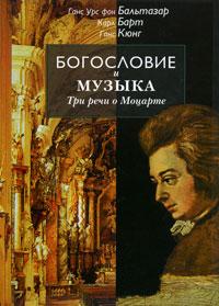 Богословие и музыка. Три речи о Моцарте, Ганс Урс фон Бальтазар, Карл Барт, Ганс Кюнг