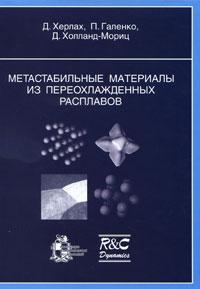 Метастабильные материалы из переохлажденных расплавов, Д. Херлах, П. Галенко, Д. Холланд-Мориц