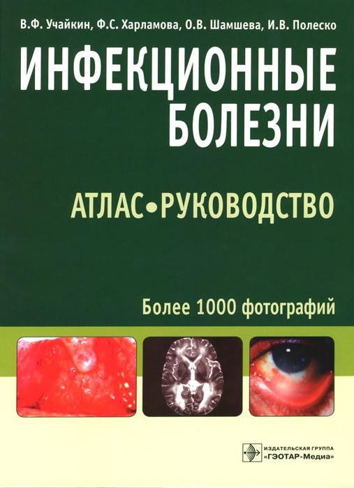 Инфекционные болезни. Атлас-руководство, В. Ф. Учайкин, Ф. С. Харламова, О. В. Шамшева, И. В. Полеско