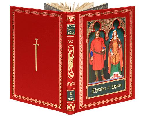 Тристан и Изольда (подарочное издание), Жозеф Бедье
