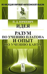 Идея. Разум по учению Платона и опыт по учению Канта, П. Д. Юркевич