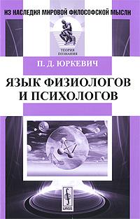 Язык физиологов и психологов, П. Д. Юркевич