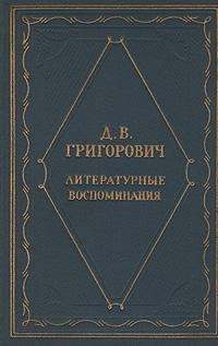 Д. В. Григорович. Литературные воспоминания,