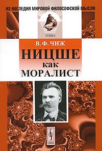 Ницше как моралист, В. Ф. Чиж