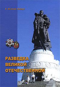 Разведка Великой Отечественной, А. Б. Максимов