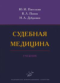 Судебная медицина, Ю. И. Пиголкин, В. Л. Попов, И. А. Дубровин