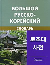 Большой русско-корейский словарь, Ю. Н. Мазур, Л. Б. Никольский