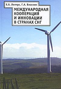 Международная кооперация и инновации в странах СНГ, Е. Б. Ленчук, Г. А. Власкин