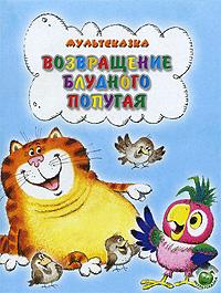 Возвращение блудного попугая, А. Курляндский, В. Караваев