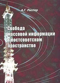 Свобода массовой информации в постсоветском пространстве, А. Г. Рихтер