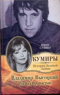 Владимир Высоцкий. По-над пропастью, Юрий Сушко