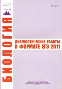 Биология. Диагностические работы в формате ЕГЭ 2011, Г. И. Лернер