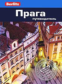 Прага. Путеводитель, Линдсей Беннет