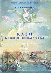 Кази. К истории и генеалогии рода, С. А. Сапожников
