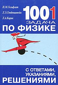 1001 задача по физике с ответами, указаниями, решениями, И. М. Гельфгат, Л. Э. Генденштейн, Л. А. Кирик