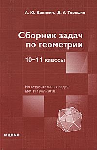 Сборник задач по геометрии. 10-11 классы, А. Ю. Калинин, Д. А. Терешин