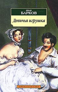 Девичья игрушка, Иван Барков