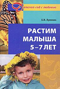 Растим малыша 5-7 лет, Е. Н. Лункина