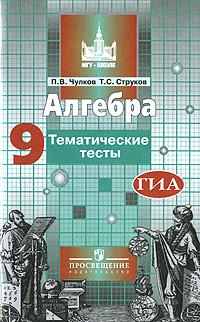 Алгебра. 9 класс. Тематические тесты, П. В. Чулков, Т. С. Струков