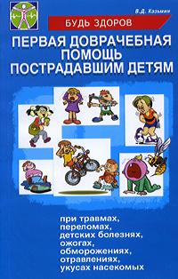 Первая доврачебная помощь пострадавшим детям, В. Д. Казьмин