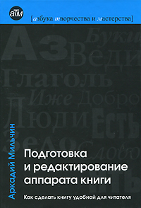 Подготовка и редактирование аппарата книги, Аркадий Мильчин