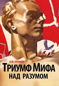 Триумф мифа над разумом, О. Ю. Пленков