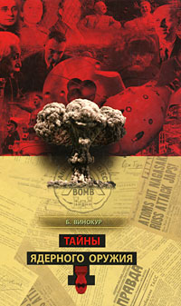 Тайны ядерного оружия, Б. Винокур