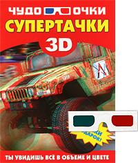 Супертачки (+ 3D-очки), А. Г. Мерников