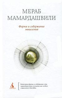 Формы и содержание мышления, Мераб Мамардашвили
