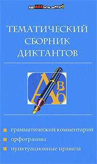 Тематический сборник диктантов, Е. М. Ткаченко