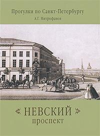 Невский проспект, А. Г. Митрофанов